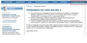 Условия предварительного заказа. Скриншот сайта. Автомобили Лада Калина 2. Новости, описание, видео.