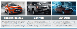 Реклама авторизованных центров ВАЗ. Возможен предзаказ авто. Автомобили Лада Калина 2. Новости, описание, видео.