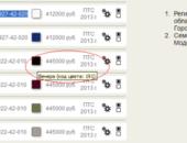 Скрин сайта Lada-Zakaz. Автомобили Лада Калина 2. Новости, описание, видео.