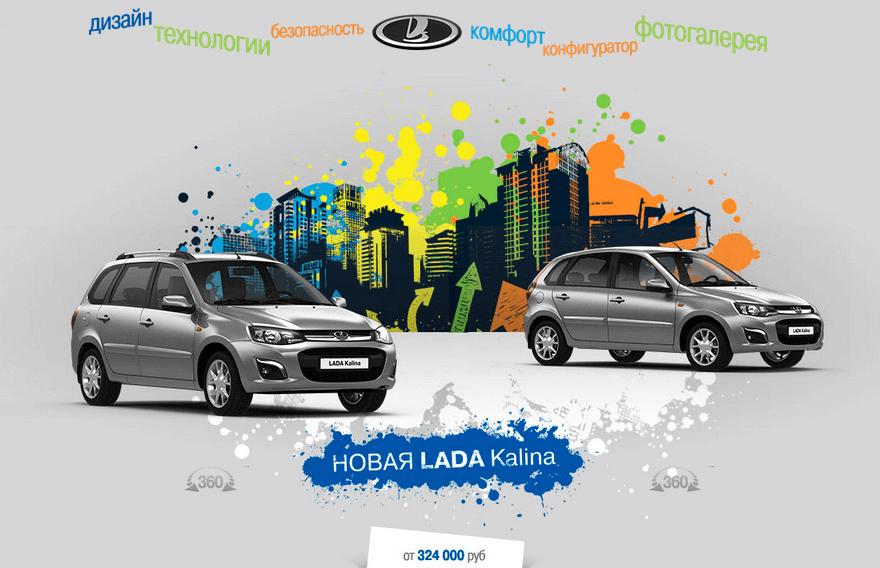 Рекламный сайт Калины-2. Автомобили Лада Калина 2. Новости, описание, видео.