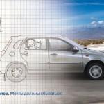 АвтоВАЗ предлагает новые условия кредитования