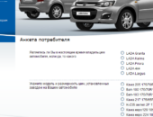 Анкета на сайте ВАЗ о качестве покрышек. Автомобили Лада Калина 2. Новости, описание, видео.