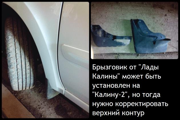 Брызговики Калины-1 и Калины-2, сравнение. Автомобили Лада Калина 2. Новости, описание, видео.