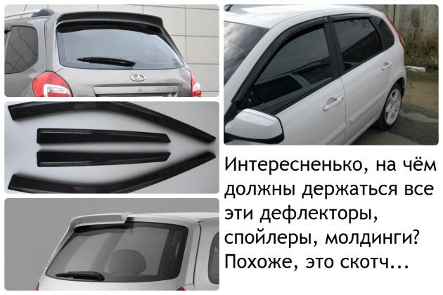 Внешний тюнинг хэтчбека и универсала Калина-2. Автомобили Лада Калина 2. Новости, описание, видео.