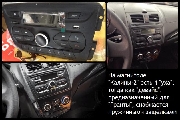 Кнопочная магнитола ВАЗ для Калины-2. Автомобили Лада Калина 2. Новости, описание, видео.