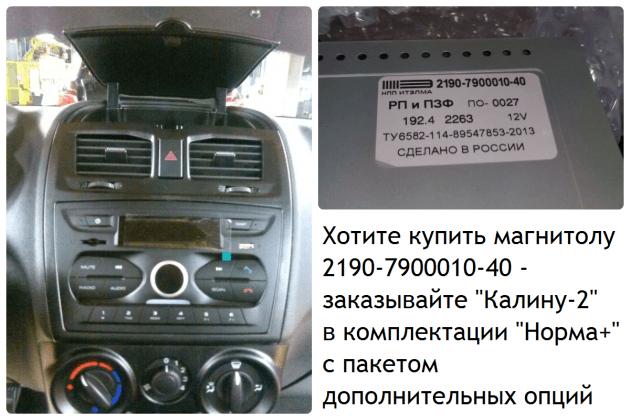 Девайс под названием 7900010-40 в интерьере Калины-2. Автомобили Лада Калина 2. Новости, описание, видео.