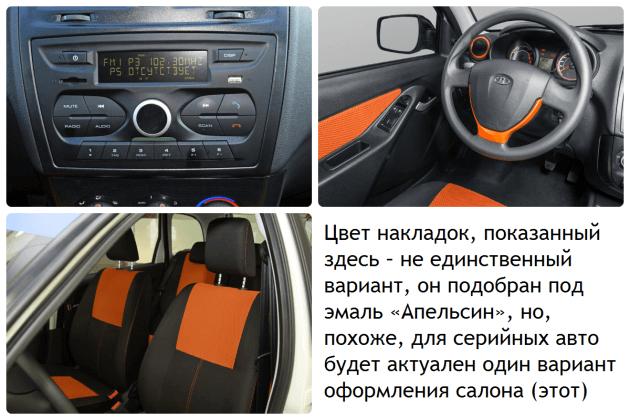 Интерьер автомобиля Kalina Cross Norma. Автомобили Лада Калина 2. Новости, описание, видео.