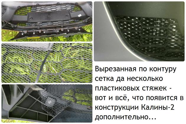 Результат тюнинга Калины-2 – установили защитную сетку. Автомобили Лада Калина 2. Новости, описание, видео.
