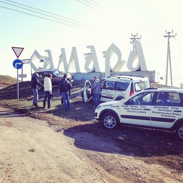 Масштабный пробег авто: LADA - Покажи Россию. Автомобили Лада Калина 2. Новости, описание, видео.<span id=
