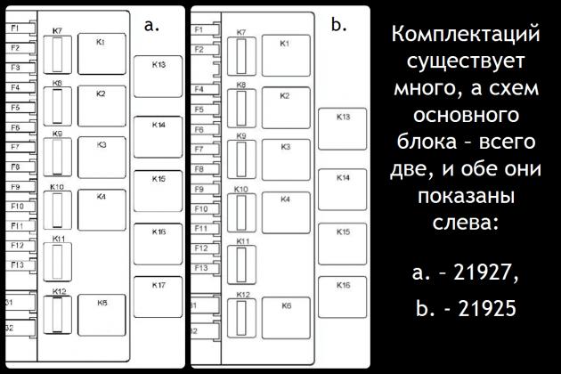 Так расположены реле в разных комплектациях, 21927 и 21925