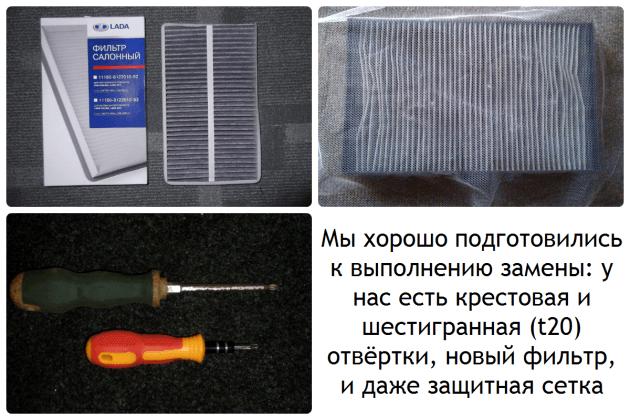 Набор материалов и инструменты для замены фильтра салона ВАЗ-2192/94
