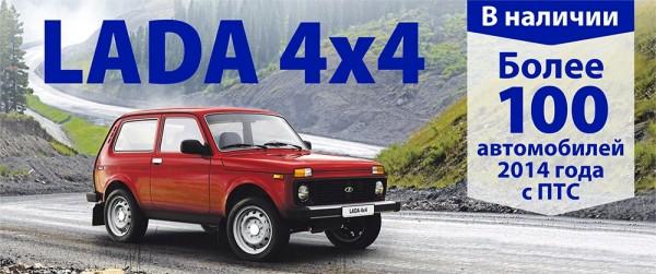Рекламный плакат автодилера ВАЗ